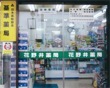 花野井薬局