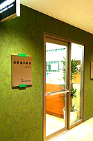 長野歯科医院